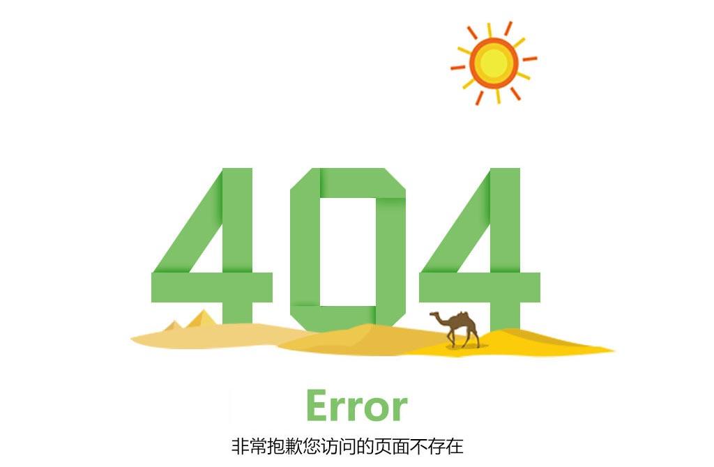 千赢国际注册404提示图片