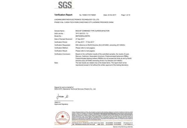SGS认证-组合产品