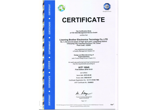 16949 Certification